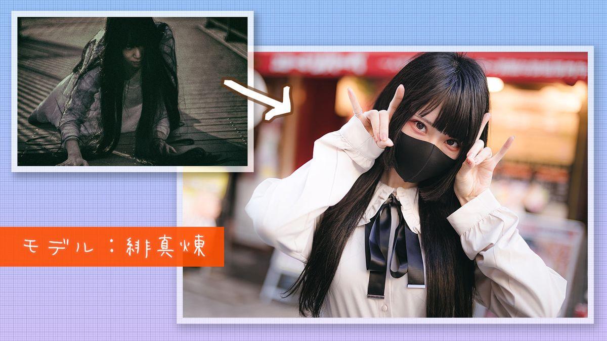 貞子風女子 → 地雷系にイメチェン! ちょっと都内へお出かけするフリー素材