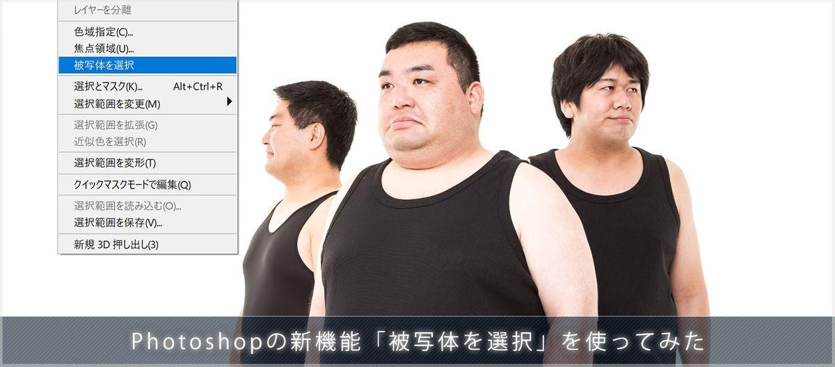 Photoshopの被写体を選択が凄い! 人物の写真で抜き加工を検証してみた