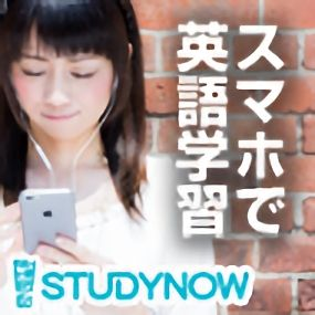 ざっくり英語ニュース!StudyNow(スタディナウ)