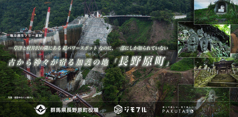 群馬県長野原町のパワースポットを写真素材でコラボレーション