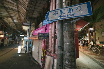 沖縄、平和通り商店街の写真