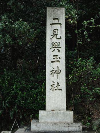 二見玉輿神社入り口の石碑の写真