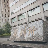 東京家庭裁判所前の様子の写真