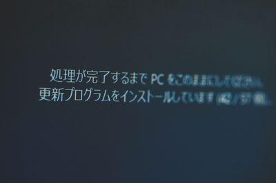 更新プログラムをインストー・・・の写真
