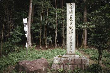 桃配山にある徳川家康の最初陣地の石碑の写真
